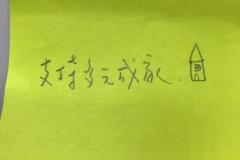 石勝漳老師財産制度_191126_0016