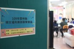 婦女福利業務聯繫會議照片紀錄_210115_0